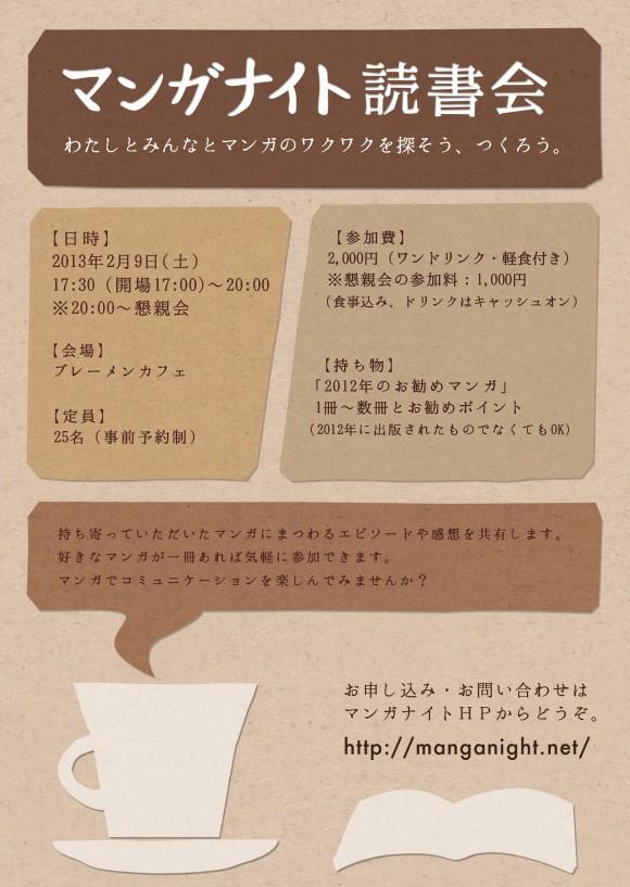 マンガナイト読書会